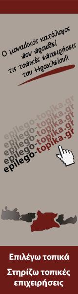 EPILEGO TOPIKA