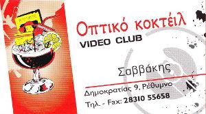 Σαββάκης Video Club