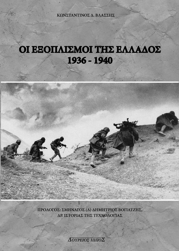 Ι.Μεταξάς  δύναμη Ελληνικού Στρατού 1940 Ελληνο-Ιταλικός πόλεμος ΟΙ ΕΞΟΠΛΙΣΜΟΙ ΤΗΣ ΕΛΛΑΔΟΣ 1936-1940, του Κωνσταντίνος Βλάσσης Νίκος Χριστοφίλης