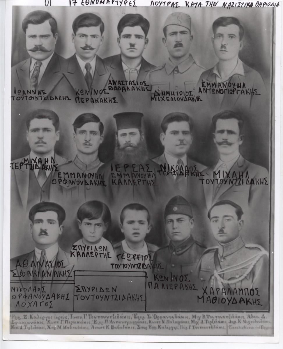 γερμανοί εκτελέσεις λούτρα νεκροί ορφανουδάκης βαβαδάκης