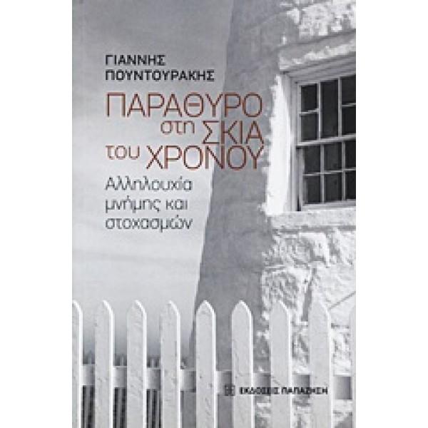 βιβλίο πουντουράκης εκδήλωση άγιοι δέκα