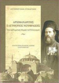 Αρχιμανδρίτης Ελευθέριος Νουφράκης – Μια εμβληματική Μορφή του Ελληνισμού βιβλίο παρουσίαση