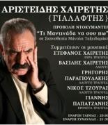 γιαλάφτης ντοκιμαντέρ μαντινάδα τεχνόπολις