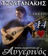 τζουγανάκης αυγερινός συναυλία σάββατο