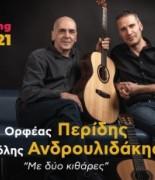 Ορφέας Περίδης και Μανόλης Ανδρουλιδάκης σε Live streaming