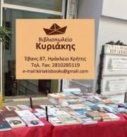 bazaar Κυριάκης βιβλιοπωλείο βιβλίο