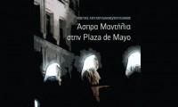 άσπρα μαντήλια plaza de mayo λουλουδάκης ιουλιανός παρουσίαση πασχαλίδης παπακωνσταντίνου