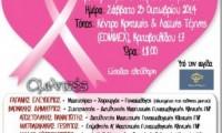 καρκίνος του μαστού ομιλία μανούλες ρέθυμνο