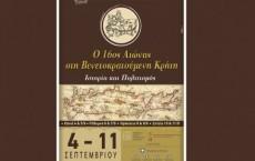 συνέδριο κριαράς αλεξίου βενετοκρατούμενη κρήτης 16ος αιώνας