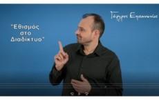 Ελληνικό Κέντρο Ασφαλούς Διαδικτύου του ΙΤΕ Ελληνικό Ινστιτούτο Νοηματικής Γλώσσας «Γέφυρες Επικοινωνίας» νοηματική γλώσσα εθισμός διαδίκτυο