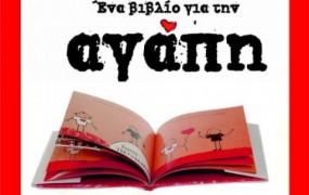 """""""Ένα βιβλίο για την Αγάπη"""" παρουσίαση ελευθερουδάκης"""
