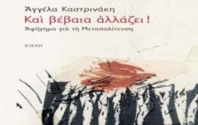 """βιβλίο παρουσίαση Αγγέλα Καστρινάκη """"Και βέβαια αλλάζει! Αφήγημα για τη Μεταπολίτευση"""""""