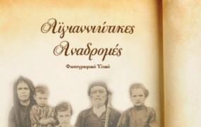 «Αϊγιαννιώτικες Αναδρομές» σταύρος φωτάκης βιβλίο παρουσίαση