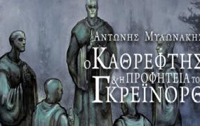 μυλωνάκης μεσαιωνικό μυθιστόρημα παρουσίαση