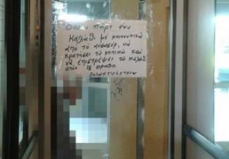 καλάθι κηπευτικά ασανσέρ κλοπή ανακοίνωση