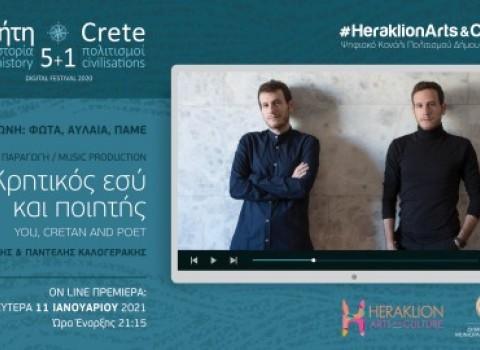 Ψηφιακό Κανάλι Πολιτισμού Κρήτη Κρητικός Καλογεράκης Πολιτισμός