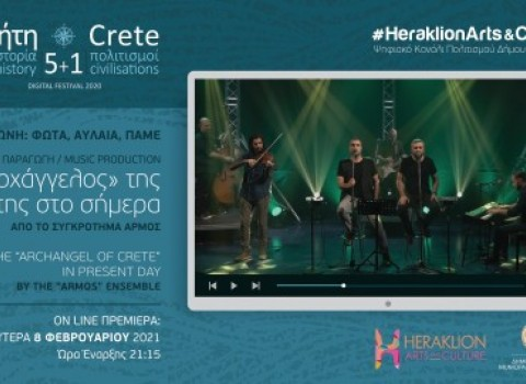 Αρμός Νίκος Ξυλούρης Αρχάγγελος της Κρήτης Ψηφιακό Κανάλι Πολιτισμού του δήμου Ηρακλείου