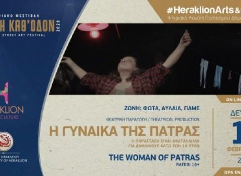 Η γυναίκα της Πάτρας Αλέξανδρος Παπαδιαμάντης Ψηφιακό Κανάλι Πολιτισμού του δήμου Ηρακλείου