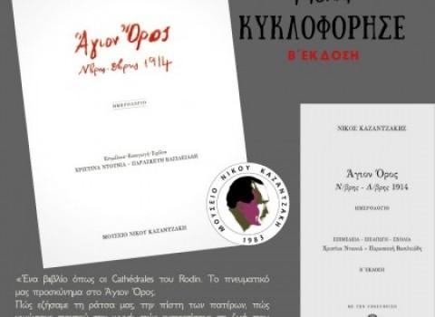 ημερολόγιο έκδοση Νίκος Καζαντζάκης