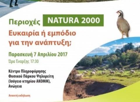 ημερίδα μουσείο φυσικής ιστορίας περιοχές natura