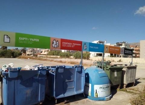 κάδοι ανακύκλωση αλμπαντάκης μαλεβίζι δήμος