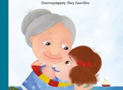 γιαγιά σ'αγαπώ βιβλίο παρουσίαση οακ
