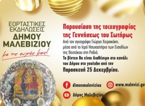 Τοιχογραφία Γέννηση του Σωτήρος Γιώργος Χειρακάκης Δήμος Μαλεβιζίου Youtube