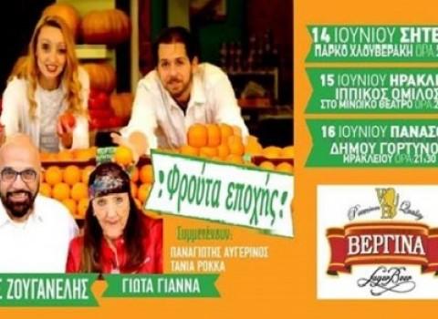 φρούτα εποχής ζουγανέλης περιοδεία κρήτη