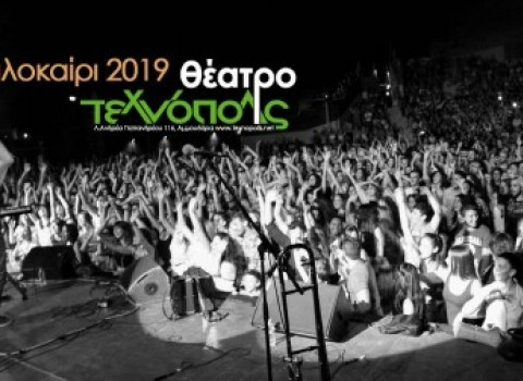 φεστιβάλ εκδηλώσεις τεχνόπολις