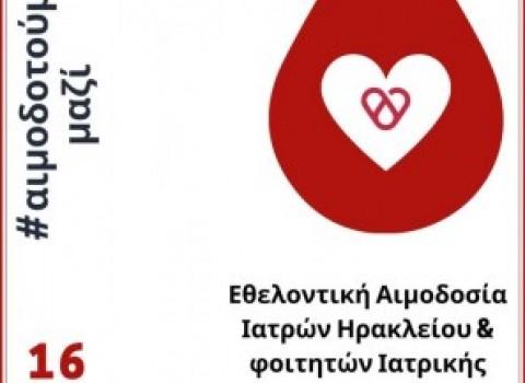 εθελοντική αιμοδοσία λότζια Αιματοκρήτης