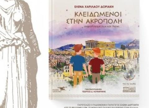 Έλενα Δοριάκη Κλειδωμένοι στην Ακρόπολη παρουσίαση βιβλίο ByRaki