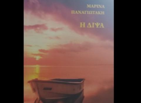 My love history Μαρίνα Παναγιωτάκη Δίψα Εκάτη Ποίημα