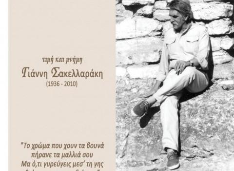 """γιάννης σακελλαράκης μνήμη εκδήλωση """"το αρκάδι"""""""