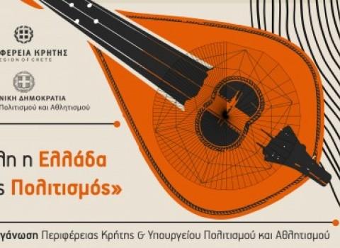 στήριξη περιφέρεια Κρήτη Κρήτες Καλλιτέχνες Παράδοση