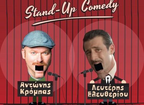 Stand Up Comedy show στο Cine Studio