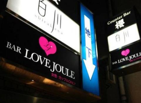 μπαρ δονητές love joule