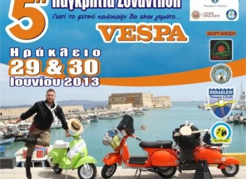 vespa αφίσα διήμερο
