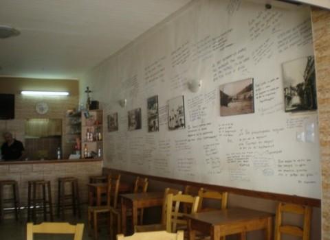 γιορταμής τοίχος φωτογραφίες ουζερί