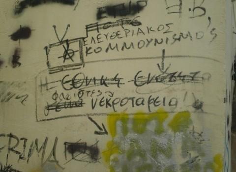 συνθήματα τοίχος φασισμός ναζισμός