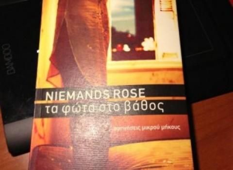 τα φώτα στο βάθος βιβλίο παρουσίαση niemands rose