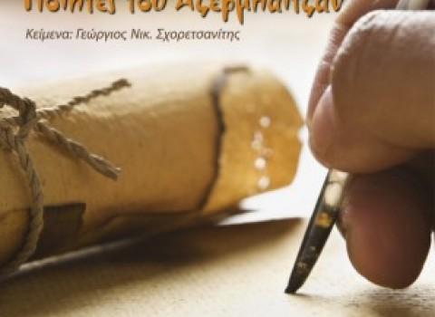 εικονογραφημένο ημερολόγιο σχορετσανίτης ποιητές αζερμπαϊτζάν