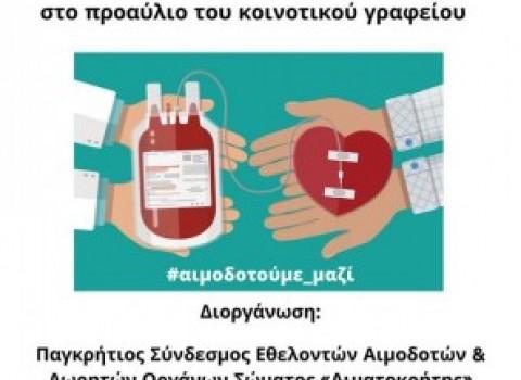 Εθελοντική Αιμοδοσία Φόδελε Αιματοκρήτης
