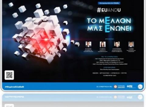 Ευρωπαϊκή Επιτροπή Συνέδριο EUandU