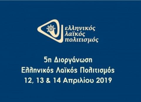 Έκθεση «Ελληνικός Λαϊκός Πολιτισμός» Περιφέρεια Κρήτης