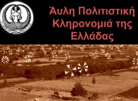 ανεμόμυλοι unesco οροπέδιο λασιθίου στεφανάκης