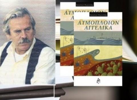 περγαλίδης βιβλίο ατμόπλοιον αγγέλικα πολύκεντρο παρουσίαση
