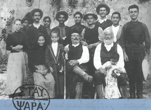 οικογένεια ψαρουδάκη αποδούλου Ρέθυμνο