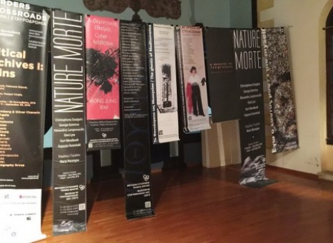 «Η ιστορία του Μουσείου μέσα από το επικοινωνιακό υλικό του» Μουσείο Σύγχρονης Τέχνης Κρήτης