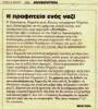 προφητεία ναζί εφημερίδα ελευθεροτυπία