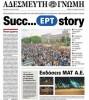 απεργιακή εφημερίδα εσηεα αδέσμευτη γνώμη
